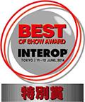 INTEROP TOKYO 2014 特別賞