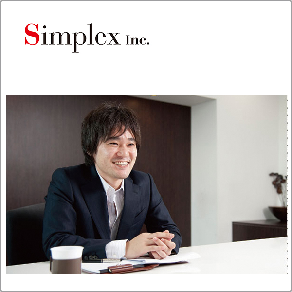 シンプレクス株式会社