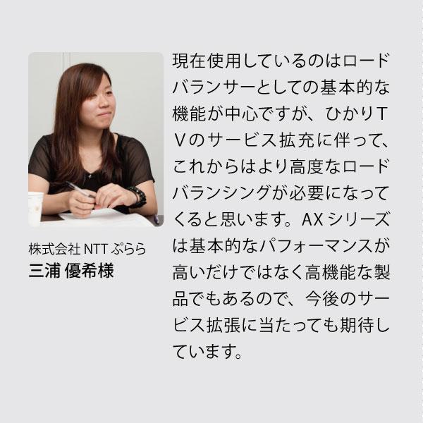 インタビュー画像