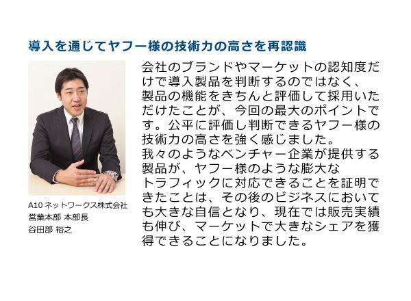 A10ネットワークス 谷田部氏