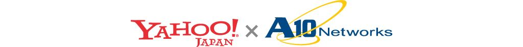 ヤフー株式会社×A10networks