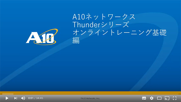 A10 Thunderシリーズ基礎編