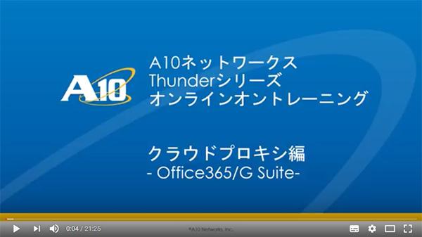 A10 Thunderシリーズ クラウドプロキシ編