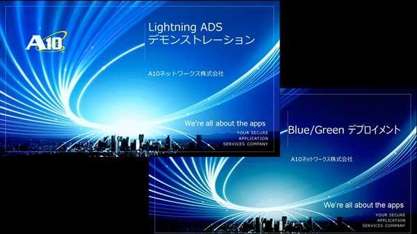 A10 Lightning ADS基礎編デモビデオ