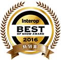 Interop Tokyo 2016「Best of Show Award」特別賞