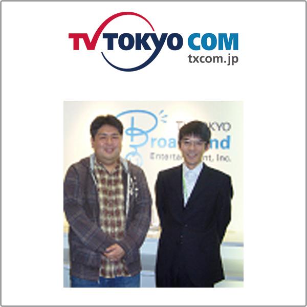 株式会社テレビ東京コミュニケーションズ