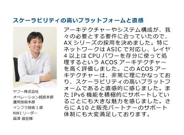 ヤフー株式会社 高澤氏