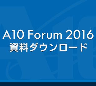 A10 Forum2016 資料ダウンロード