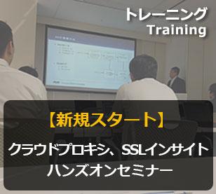 【新規スタート】クラウドプロキシ、SSLインサイト ハンズオンセミナー