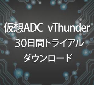 仮想ADC vThunder 30日間トライアル ダウンロード